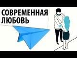 Современная любовь - Modern Love - короткометражный мультфильм для взрослых