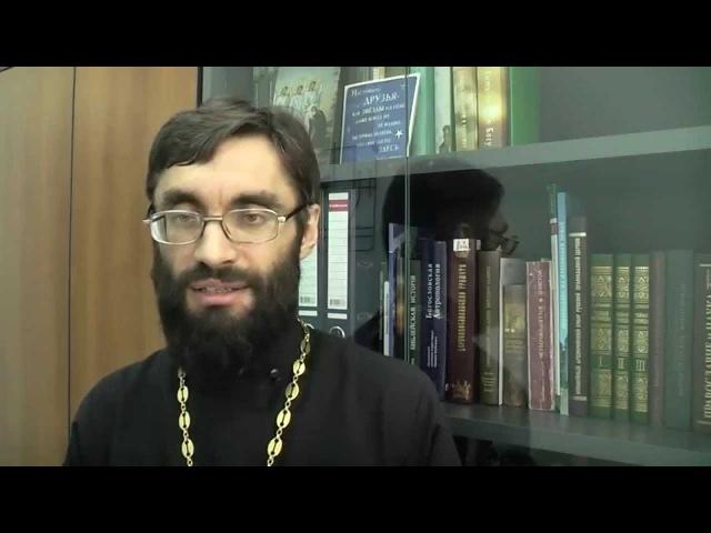 Нужно ли читать Святое Евангелие каждый день, почему? Священник Александр Пржегорлинский.