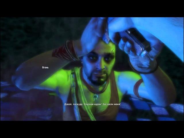 Far cry 3 убийство Васа
