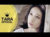 [Jiyeon] T-ARA (지연) - Never Ever [MV]