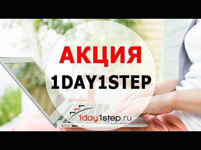 Акция 1day1step.ru и фонда Солнечный город. Мы помогаем программе