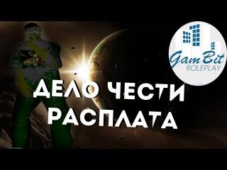 SAMP GamBIt RP [Дело чести. Расплата]