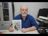 Борис Алмазов о книге