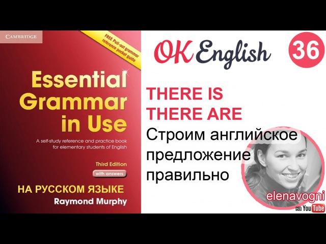 Unit 36 37 There is there are формальное подлежащее в английском видео уроки по английскому