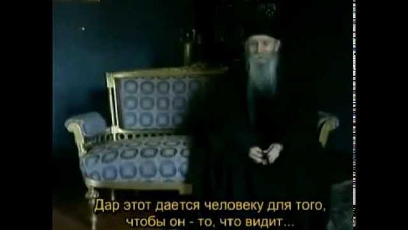 Старец Фаддей (Тадей) Витовницкий ''Каковы мысли твои, такова и жизнь твоя''