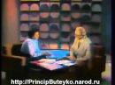 Метод Бутейко - Дыхание - Интервью часть 3 (из 3 )