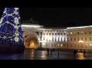Fox Life - Жду на своем канале в ю-туб_) Санкт-Петербург, Дворцовая площадь. Скоро новый Год. Красиво. Питер
