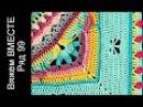 Плед крючком. Описание вязания. Sophie Universe. Часть 15. Ряд 99. Мандала, цветы, мотивы кр ...
