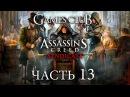 Прохождение игры Assassin's Creed Синдикат (PS4) часть 13
