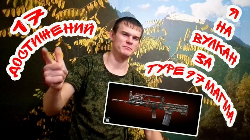 Обновление 03.02.16 спецоперация ВУЛКАН WARFACE ВОСТР.ру (17 достижений Frag Movie Type 97-магма)