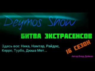 Деймос Шоу - Битва Экстрасенсов 16 сезон! (Влад Деймос)