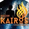 KAIROS огненное шоу в Екатеринбурге