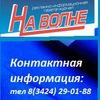"Газета-журнал ""На волне"" Березники"