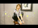 【Original Choreography】I Think about You Sitting up All Night Danced_it【Melochin】