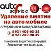 AUTOR service / АВТОР сервис / удаление вмятин