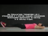 Секреты стройности [Workout _ Будь в форме]