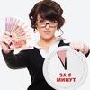 Деньги в долг, кредит, займ наличными, на карту