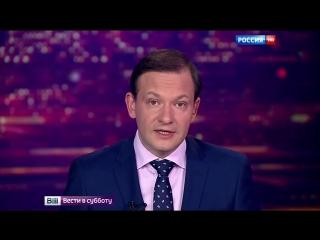 Вести в субботу с Сергеем Брилевым. Полный выпуск.HD. эфир от 27.02.2016.г