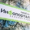 Инфопортал Зеленограда