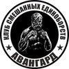 КСЕ «Авангард»