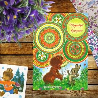 открытки на якутском языке