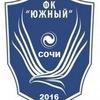 """ФК """"Южный"""" Сочи"""
