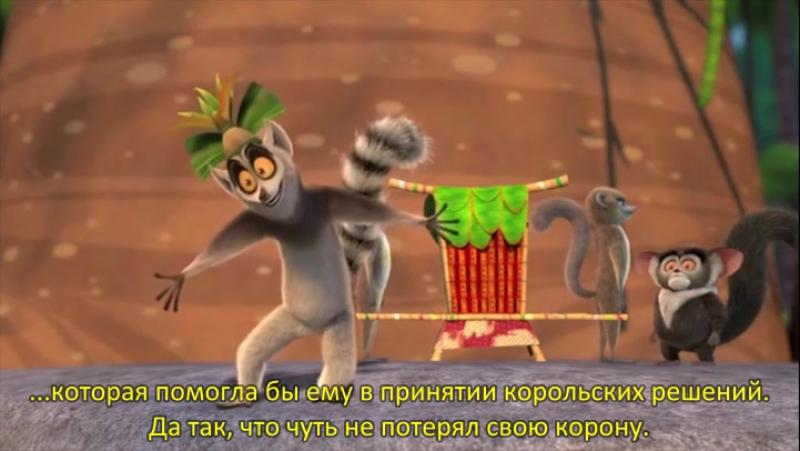 Да здравствует король Джулиан - Сезон 2 Эпизод 04 - Ананас мне в глаз (All Hail King Julien-S02E04-Pineapple of My Eye) (SUB)