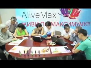 Фито-терапия 21 века! Спреи Alivemax! Революция на рынке здоровья!