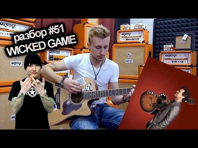 Show MONICA Разбор 51 - Stone Sour - Wicked Game (Chris Isaak) (Как играть, видеоурок)