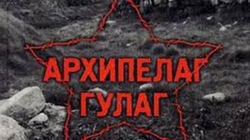 ГУЛАГ Красный террор чудовищные злодеяния большевиков, Communist terror