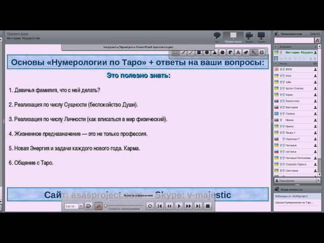 Часть 1: Основы Нумерологии по Таро Ответы на ваши вопросы