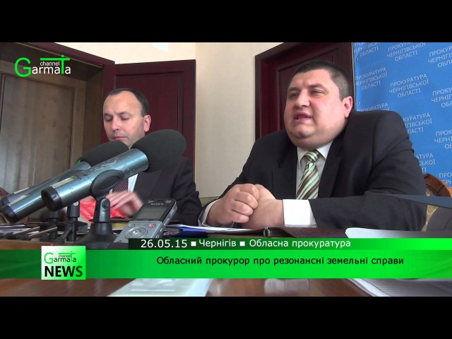 Прокурор Чернігівщини розповів про резонансні земельні справи