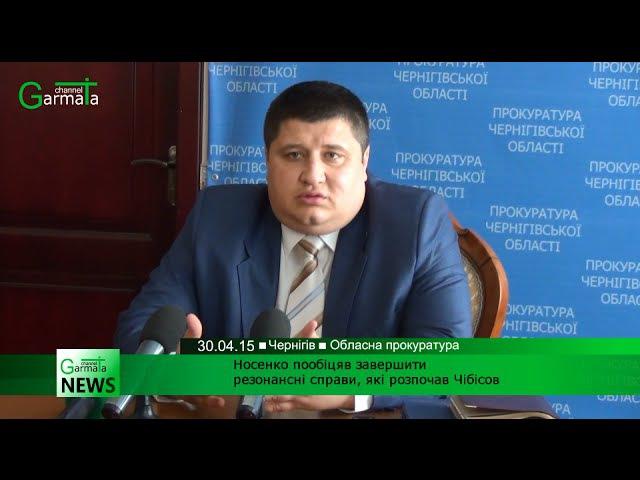 Носенко пообіцяв завершити резонансні справи які розпочав Чібісов