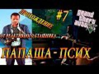 GTA V - ПАПАША-ПСИХ | Скоростное Прохождение (Speed Run) #7