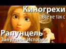 Киногрехи. Всё не так с фильмом Рапунцель: Запутанная История (русская озвучка ...