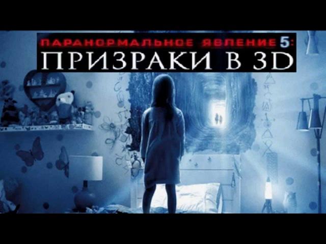 Паранормальное явление 5 Призраки в 3D Paranormal Activity The Ghost Dimension 2015 ТРЕЙЛЕР