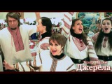 Акапелла веселая украинская народная песня