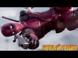 Дэдпул - Новогодний тизер #2 / Deadpool's Trailer Eve[2015]