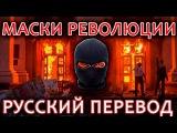 Украина: Маски Революции на русском языке. Поль Морейра. Русский перевод