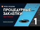 """Урок Houdini """"Процедурные заклепки"""" - Часть 1 (RUS)"""