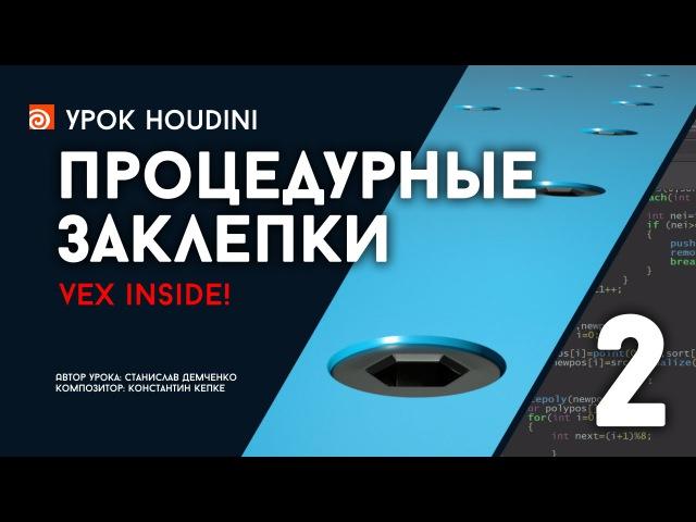 """Урок Houdini """"Процедурные заклепки"""" - Часть 2 (RUS)"""