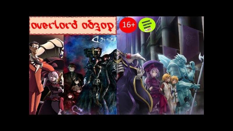 Overlord / Повелитель - обзор [16]