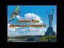 Клип 'Святая Русь  братьям славянам'  Автор  молодая киевлянка