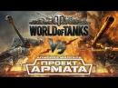 Рэп Баттл - World of Tanks vs. Armored Warfare: Проект Армата