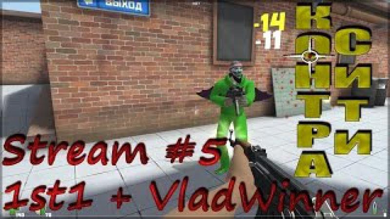 Контра Сити - стрим (1st1 VladWinner) 5