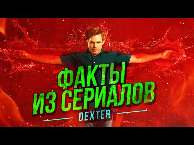 Факты из сериала Декстер (Dexter)