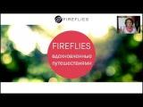 Как путешествовать с  FIREFLIES на одном дыхании от