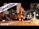 Сделай Сам Как сделать рождественский венок How to make christmas wreath