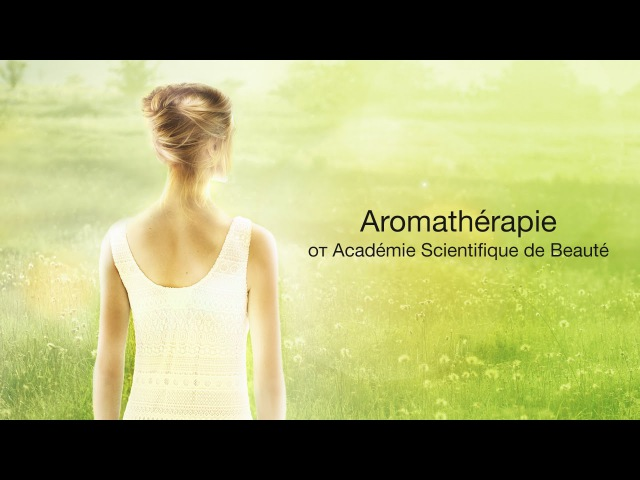 Aromathérapie от Académie Scientifique de Beauté