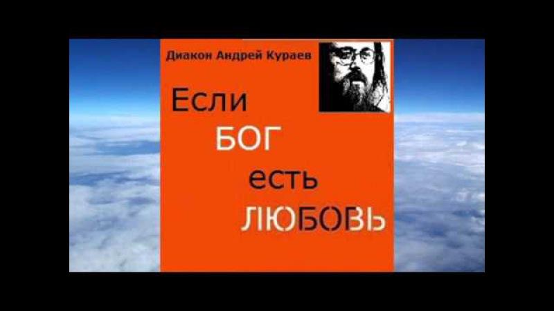 диакон Андрей Кураев - Если Бог есть любовь